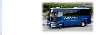 貸切バスの選び方