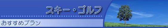 バス旅行 貸切バス旅行専門会社 貸切観光バス旅行 東京都 ジョイフル観光